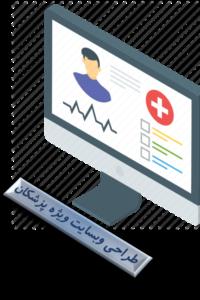 دپارتمان طراحی سایت پزشکی دکتر مرسی